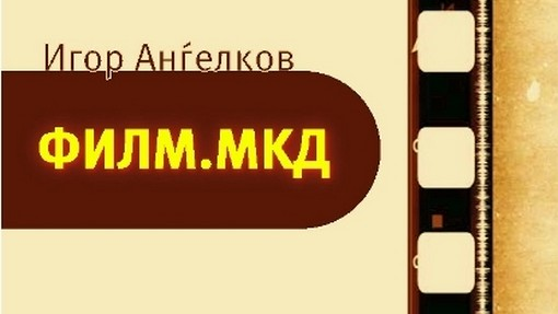 "ПРОМОЦИЈА НА КНИГАТА ""ФИЛМ.МКД"" на Игор Анѓелков"
